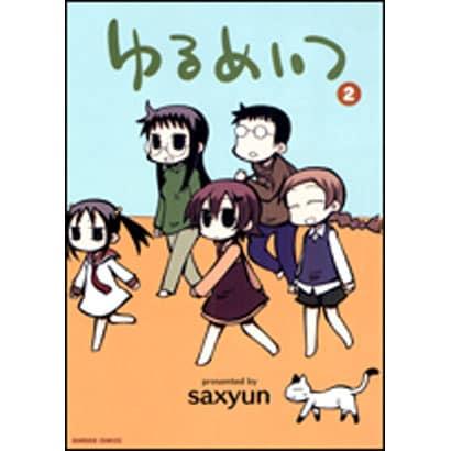 ゆるめいつ 2(バンブー・コミックス) [コミック]