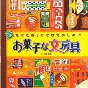 お菓子な文房具―たべたあとにもおたのしみ!? [単行本]