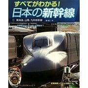 すべてがわかる!日本の新幹線〈1〉東海道、山陽、九州新幹線 [全集叢書]