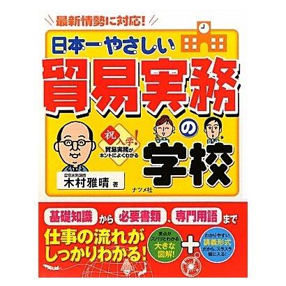 日本一やさしい貿易実務の学校―最新情勢に対応! [単行本]
