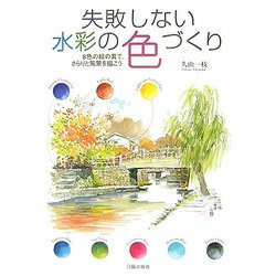 失敗しない水彩の色づくり―8色の絵の具で、さらりと風景を描こう [単行本]
