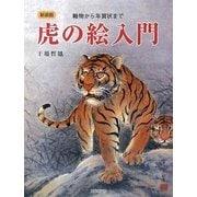 虎の絵入門―軸物から年賀状まで 新装版 [単行本]