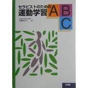 セラピストのための運動学習ABC [単行本]