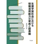 生涯学習社会における情報活用能力の育成と図書館 [単行本]