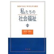 私たちの社会福祉 [単行本]