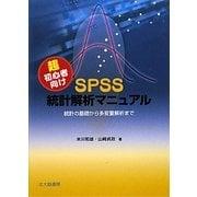 超初心者向けSPSS統計解析マニュアル―統計の基礎から多変量解析まで [単行本]