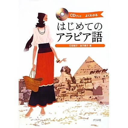 CDブック はじめてのアラビア語 [単行本]