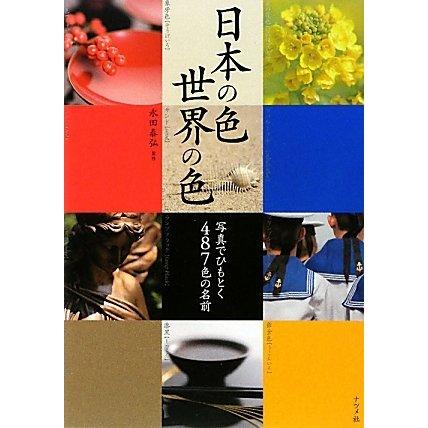 日本の色・世界の色―写真でひもとく487色の名前 [単行本]