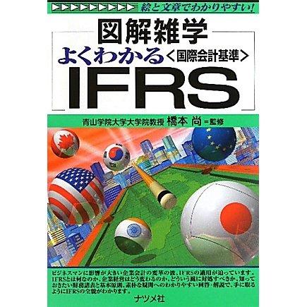 よくわかるIFRS(国際会計基準)(図解雑学) [単行本]