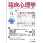 臨床心理学 Vol.9 No.3 [単行本]