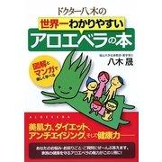 ドクター八木の世界一わかりやすいアロエベラの本 [単行本]