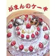 がまんのケーキ [絵本]