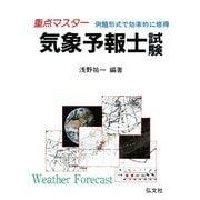 重点マスター 気象予報士試験 第10版 [単行本]