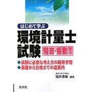はじめて学ぶ環境計量士試験 騒音・振動関係 [単行本]