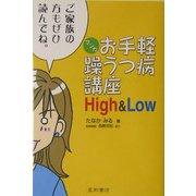 マンガ お手軽躁うつ病講座High&Low [単行本]