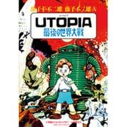 UTOPIA最後の世界大戦 [単行本]