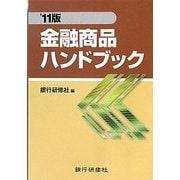 金融商品ハンドブック〈'11版〉 [単行本]
