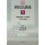 新民法講義〈5〉事務管理・不当利得・不法行為法 [単行本]