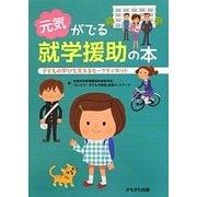 元気がでる就学援助の本―子どもの学びを支えるセーフティネット [単行本]