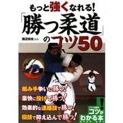 もっと強くなれる!「勝つ柔道」のコツ50(コツがわかる本!) [単行本]