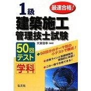 最速合格!1級建築施工管理技士試験学科50回テスト 第3版 [単行本]
