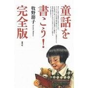 童話を書こう!完全版 [単行本]