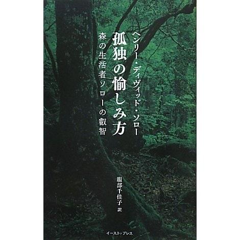 孤独の愉しみ方―森の生活者ソローの叡智(智恵の贈り物) [単行本]