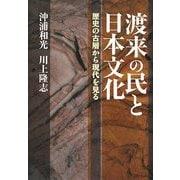 渡来の民と日本文化―歴史の古層から現代を見る [単行本]