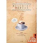 「おうちカフェ」で楽しむおいしいコーヒー70のポイント(コツがわかる本!) [単行本]