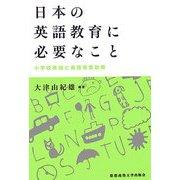 日本の英語教育に必要なこと―小学校英語と英語教育政策 [単行本]