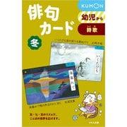 俳句カード 冬 第3版-幼児から [単行本]