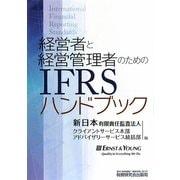 経営者と経営管理者のためのIFRSハンドブック [単行本]