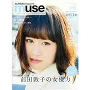 muse VOL.2-ACTRESSmagazine(OAK MOOK 400) [ムックその他]