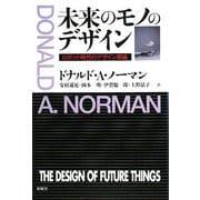 未来のモノのデザイン―ロボット時代のデザイン原論 [単行本]