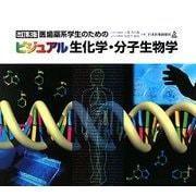 医歯薬系学生のためのビジュアル生化学・分子生物学 改訂第3版 [単行本]