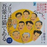 子ども版 声に出して読みたい日本語〈7〉メロスは激怒した・吾輩は猫である(近代文学) [絵本]