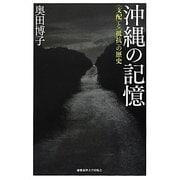 """沖縄の記憶―""""支配""""と""""抵抗""""の歴史 [単行本]"""