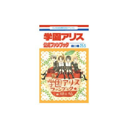 学園アリス 25.5-公式ファンブック(花とゆめCOMICS) [コミック]