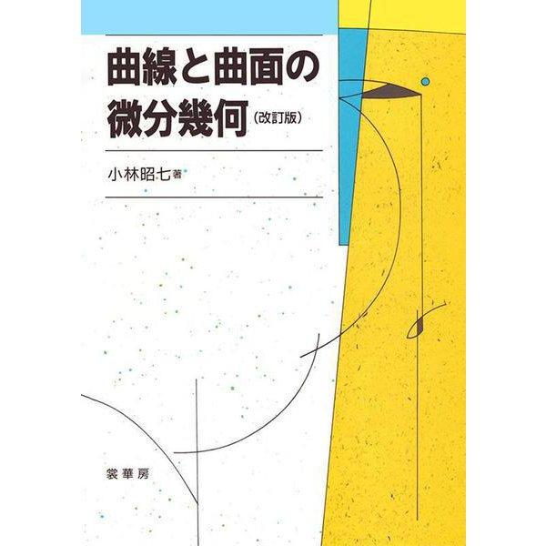 曲線と曲面の微分幾何 改訂第23版 [単行本]