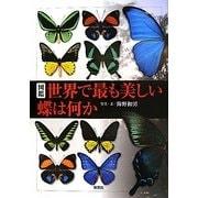 図鑑 世界で最も美しい蝶は何か [単行本]