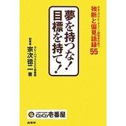 夢を持つな!目標を持て!―日本一のカレーチェーン創業者が放つ独断と偏見語録55 [単行本]