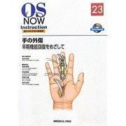 手の外傷―早期機能回復をめざして(OS NOW Instruction〈23〉) [全集叢書]