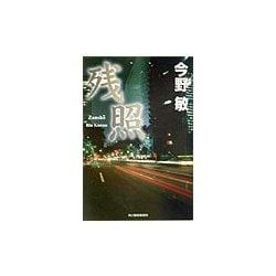 残照(ハルキ文庫) [文庫]