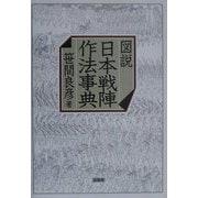 図説 日本戦陣作法事典 [事典辞典]