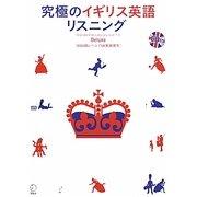 究極のイギリス英語リスニングDeluxe―6000語レベルでUK英語探究 [単行本]