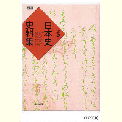 詳説日本史史料集 再訂版 [単行本]