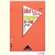 流れがわかる日本史Bテーマ史ノート 改訂版 [単行本]