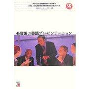 CD BOOK 外資系の英語プレゼンテーション(アスカカルチャー) [単行本]