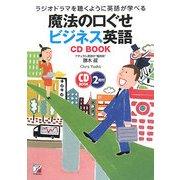 魔法の口ぐせビジネス英語 CD BOOK(アスカカルチャー) [単行本]