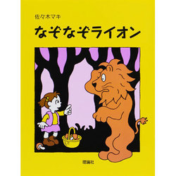 なぞなぞライオン(おはなしパレード〈7〉) [全集叢書]